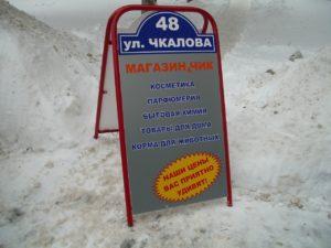 Изготовление штендеров в Витебске