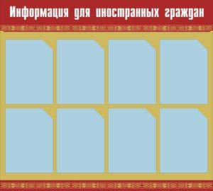 Купить стенды Беларусь