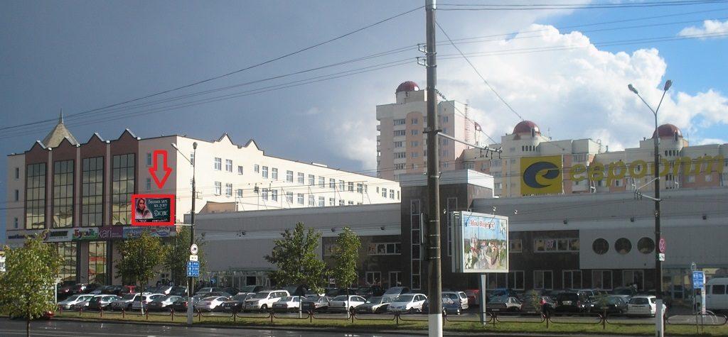 Экран в Витебске. Евроопт-Мега