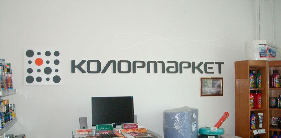 Изготовление псевдообъёмных букв в Витебске