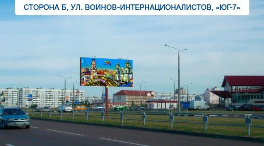 Сторона-Б,-ул.-Воинов-Интернационалистов,-«Юг-7»