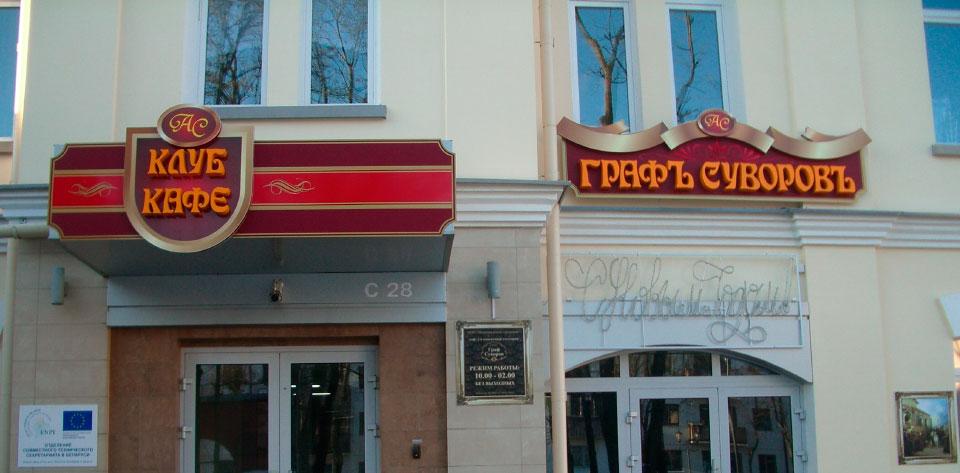 Световые-объёмные-буквы-и-вывески-в-Витебске