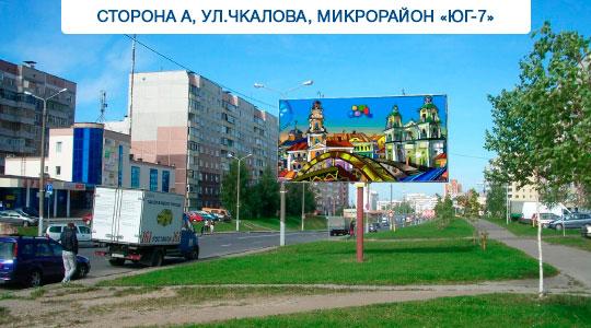 Наружная реклама. Сторона А. Чкалова БАЯРА