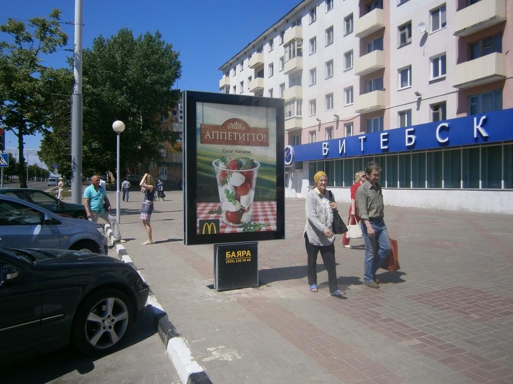 Наружная реклама в Витебске БАЯРА