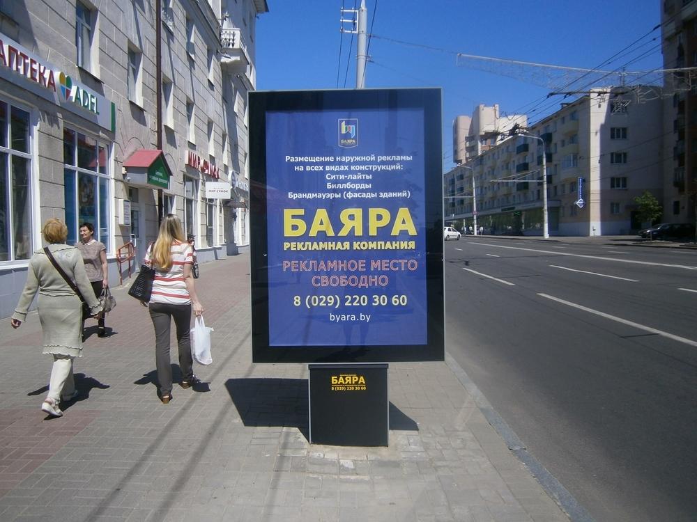 Рекламная компания БАЯРА в Витебске