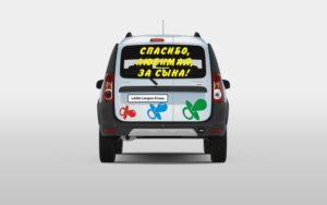 Наклека на машину в Витебске