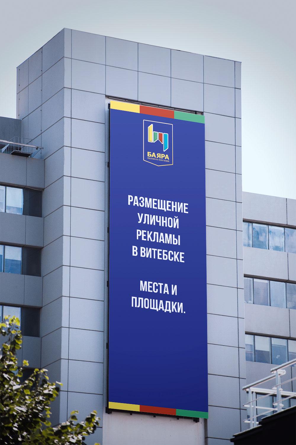 Размещение уличной рекламы в Витебске. Места и площадки.