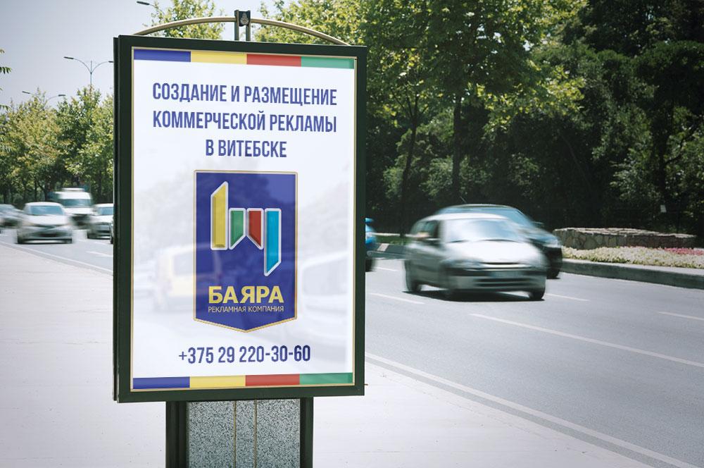 Создание-и-размещение-коммерческой-рекламы-в-Витебске