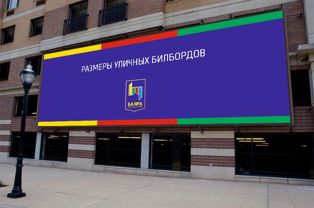 Размеры уличных билбордов