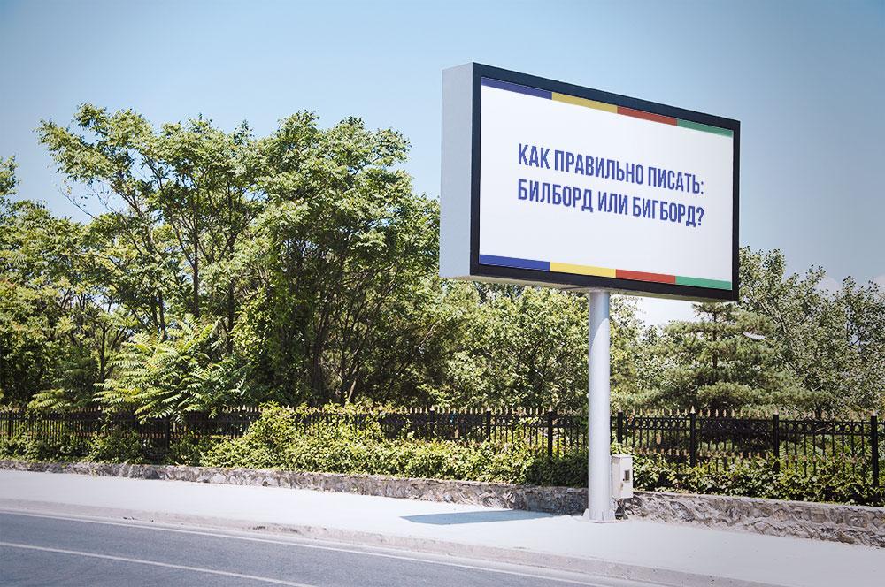 Как правильно писать: билборд или бигборд?