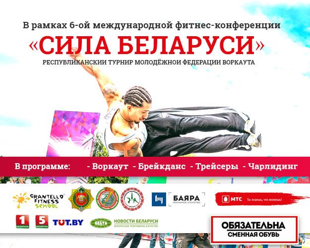 "Республиканский турнир ""Сила Беларуси"""