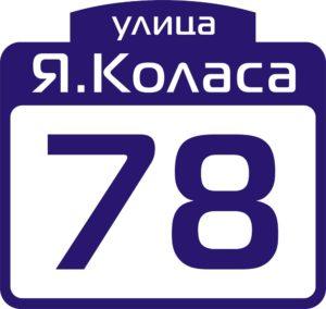 Заказать табличку на дом в Витебске