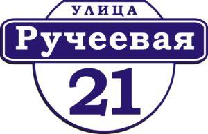 Изготовление домовых знаков в Витебске