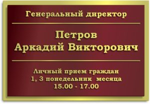 Табличка объект культурного наследия