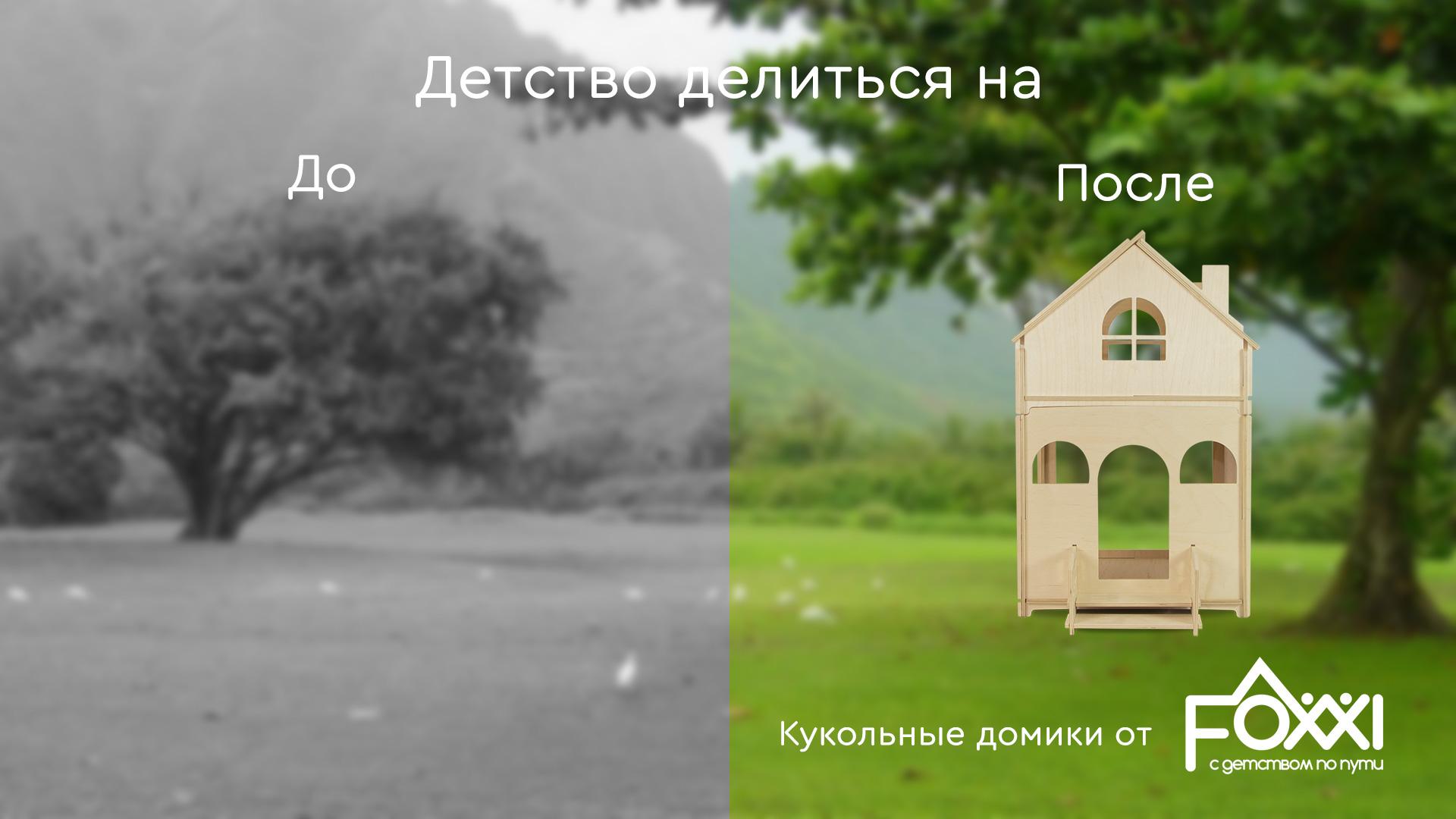 Творческая идея рекламной кампании