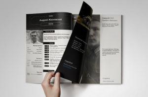 Создание резюме и упаковка проекта