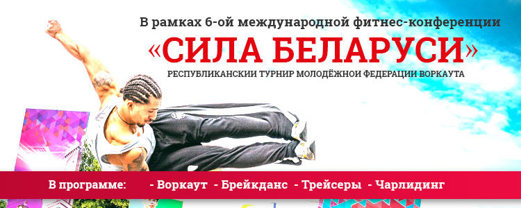 Сила Беларуси