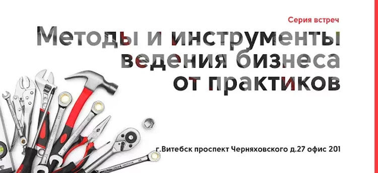 Встреча 9 ноября. Методы и инструменты ведения бизнеса от практиков.