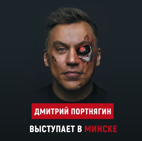 Дмитрий Портнягин в Минске