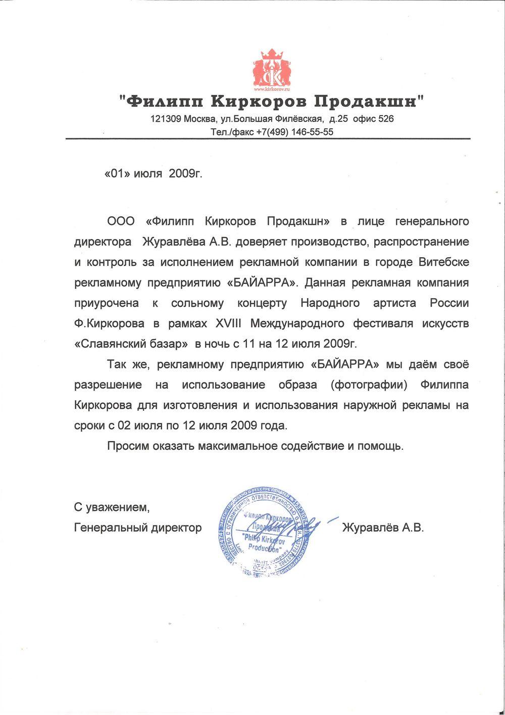 Филипп Киркоров Продакшн