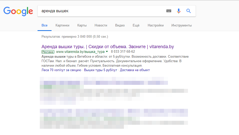 Контекстная реклама в Витебске