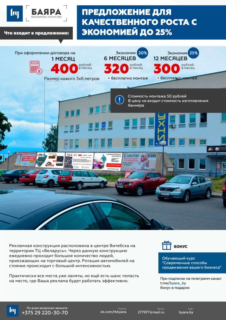 Наружная реклама в Витебске
