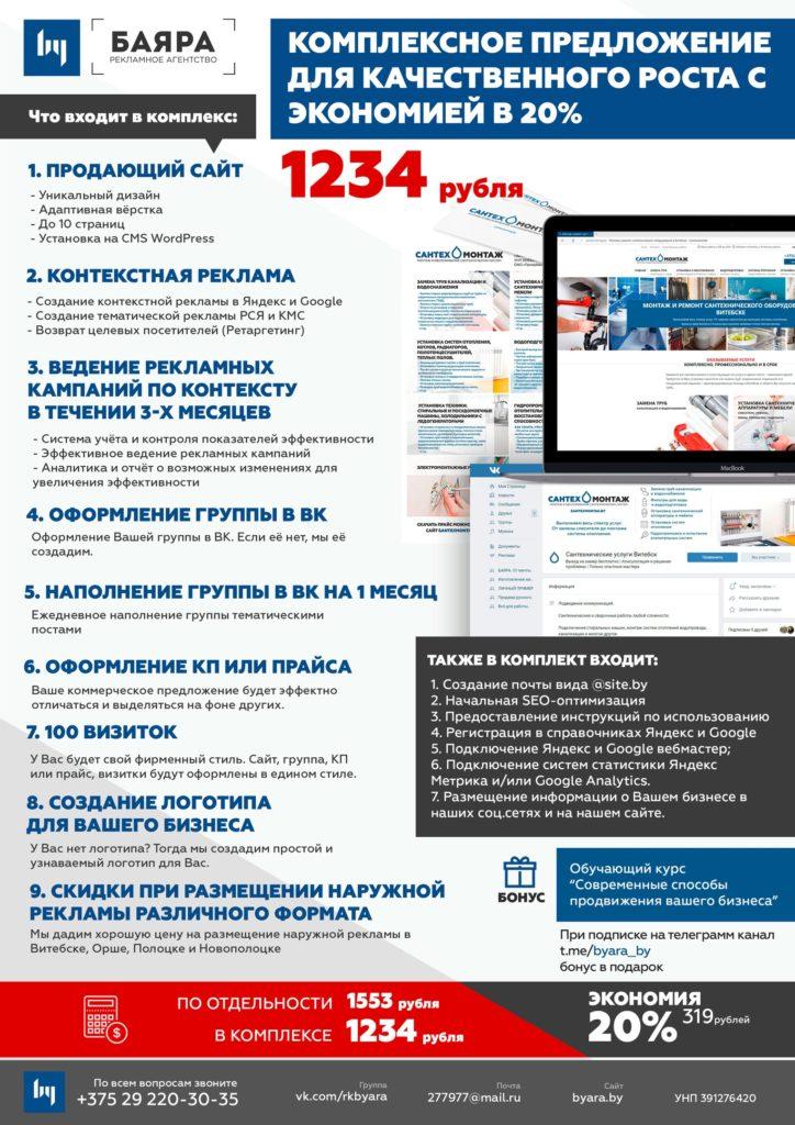 Создание и продвижение сайтов в Витебске